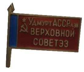 Знак значок депутатский удмурт лен асср верховный совет эз.