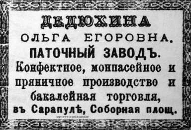 Купец Дедюхина Ольга Егоровна. Объявление в газете.