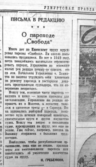 Газета Удмуртская Правда. О пароходе Свобода. Ижевский пруд.