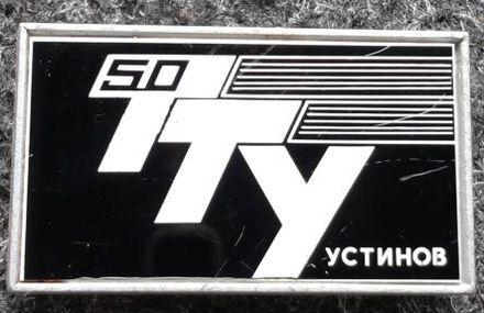 Трамвайно-Троллейбусное Управление г. Устинов.