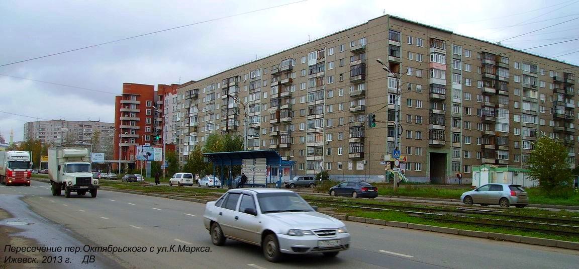 Пересечение пер. Октябрьского (Бодинского) с ул. К.Маркса. Ижевск. ДВА