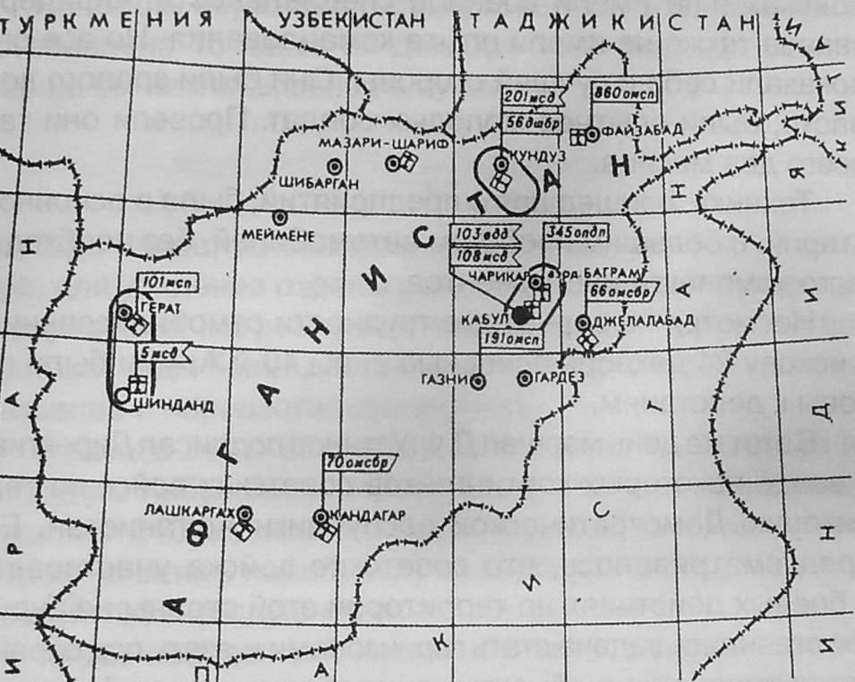 Места дислокации воинских соединений 40-й армии. Афганистан.