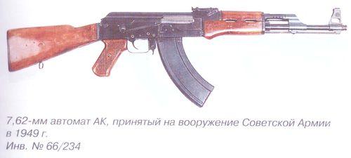 7,62 мм автомат АК, принятый на вооружение СА в 1949 г. Инв. № 66\234