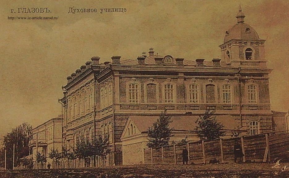 Духовное училище Глазов. Снимок 1910-1914 гг. Фотограф П.Молчанов.