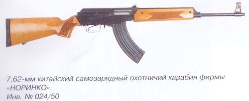 7,62 мм китайский самозарядный охотничий карабин фирмы НОРИНКО. Ина. № 024\50