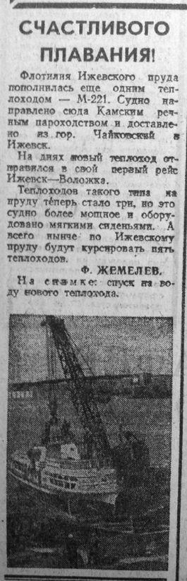 Теплоход М-221. Газета от 21 мая 1972 г.