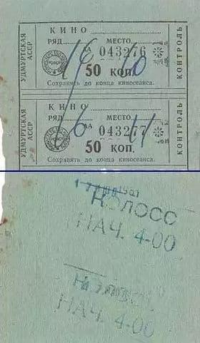 Входной билет в кинотеатр Колосс. Ижевск.