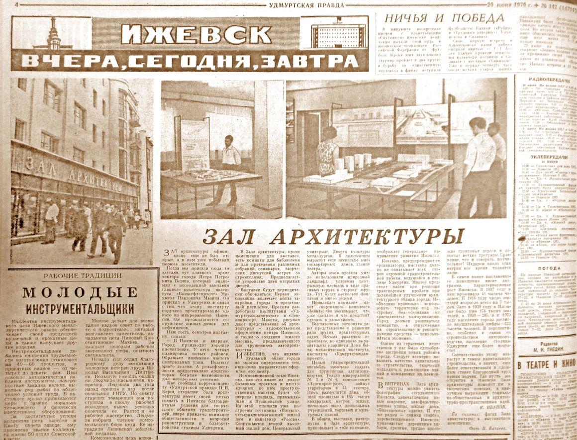Удмуртская Правда №20 июня 1970 г. Зал архитектуры.