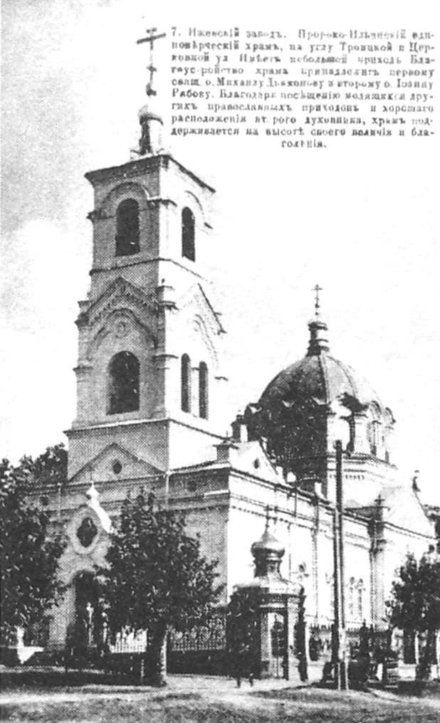 Пророко-Ильинский единоверческий храм в Ижевске.