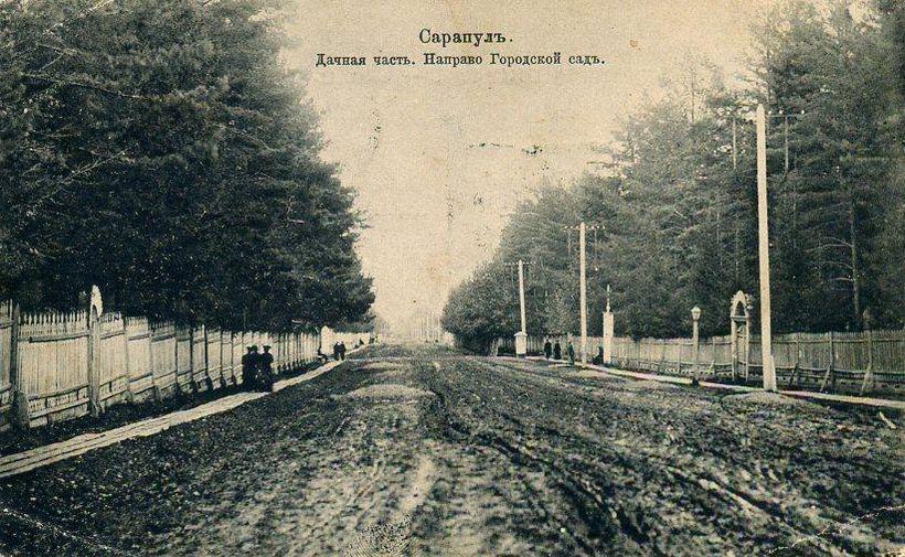 Почтовая карточка. Сарапул. Дачная часть. Направо Городской сад.