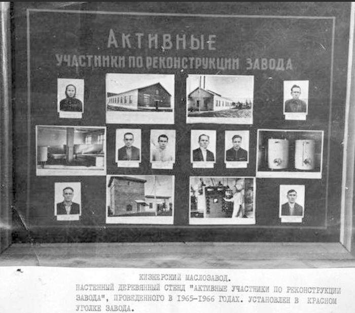 Кизнерский маслозавод. Настенный агитационный щит. 1965-1966 г. УАССР.