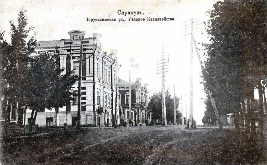 Сарапул. Иерусалимская ул. Уездное Казначейство.