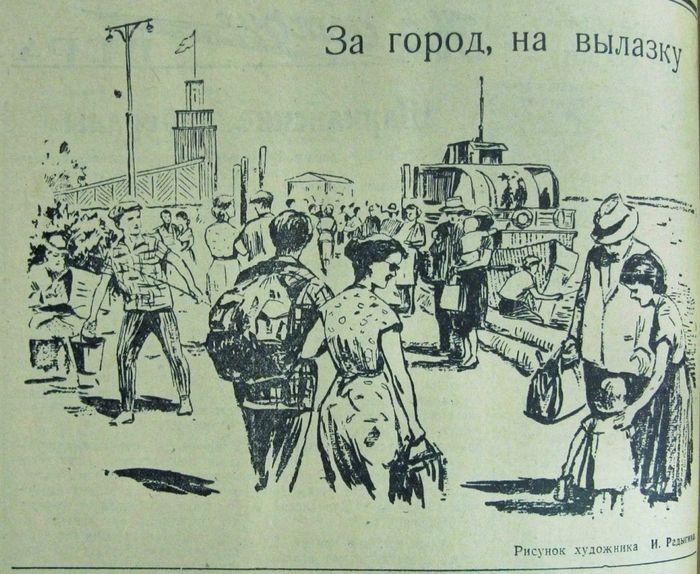 За город, на вылазку. Рисунок Ивана Анисимовича Радыгина.