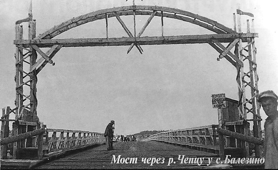 Мост через р.Чепцу у с.Балезино. Удмуртия.