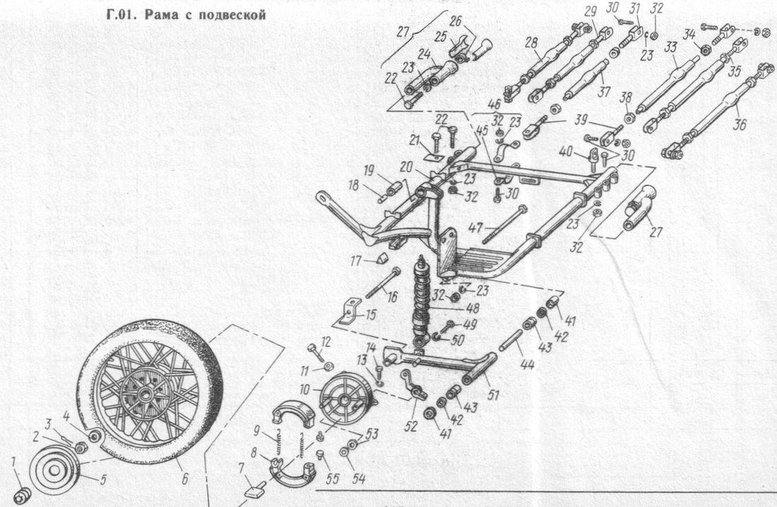 Детали: рама с подвеской бокового прицепа мотоциклов ИЖ-Планета -5, -4, -3 и ИЖ-Юпитер  -5, -4, -3. Рис. 6.4.