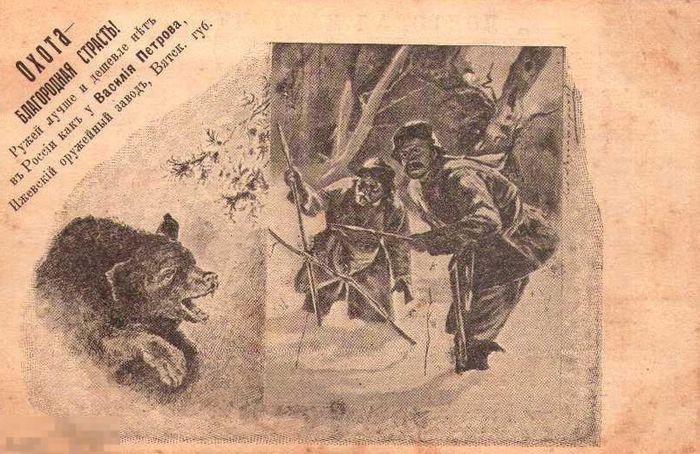Охота. Ижевский Оружейный завод Вятск. губ. Охотничьи ружья Василия Петрова.