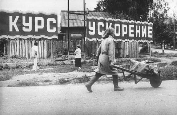 Агитплакат Курс - ускорение. Воткинск.