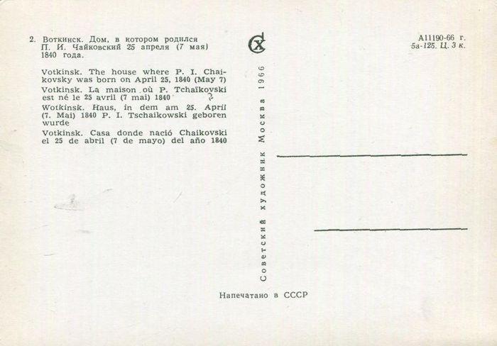 Почтовая открытка. Воткинск. Дом, где 25 апреля 1840 г. родился П.И.Чайковский. 1961 г.