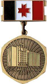 Награда - Государственный совет. Почетная грамота госсовета Удмуртской Республики.