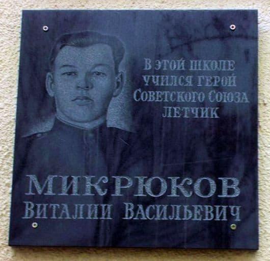 На школе № 25 Ижевска Виталию Микрюкову установлена мемориальная доска.