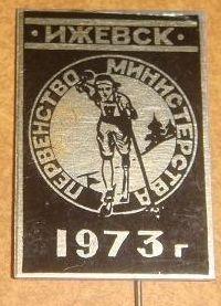 Ижевск. Первенство министерства. 1973. Нагрудный значок.