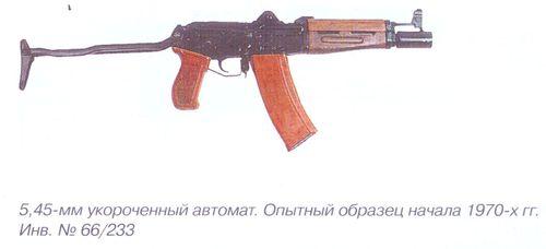 5,45 мм укороченный автомат. Опытный образец начала 1970 -х гг. Инв. №66\233