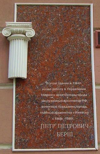 Мемориальная доска П. П. Бершу (Ижевск), Ижевск, ул. Коммунаров, 212.