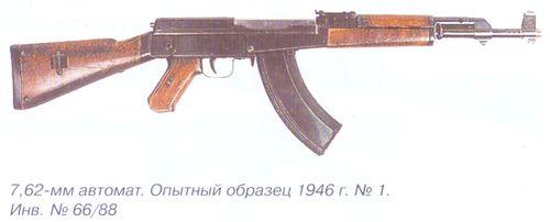 7,62 мм автомат Калашникова. Опытный образец 1946 г. №1. Инв.№ 66\88