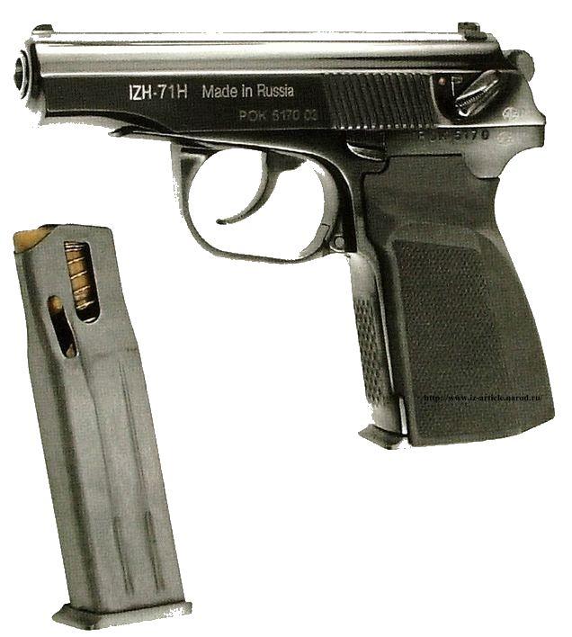 Служебный пистолет ИЖ-71Н.