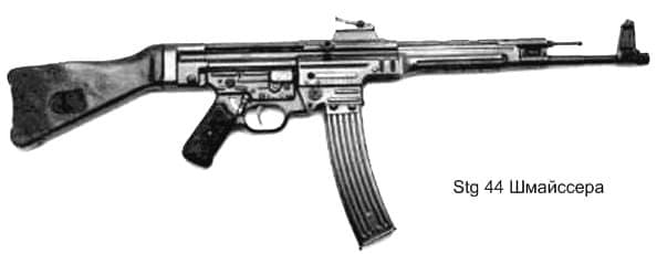 Stg 44 Шмайссера