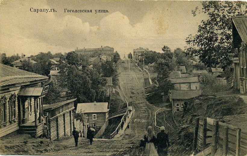 Почтовая карточка. Улица Гоголевская . Сарапул. Начало XX века.