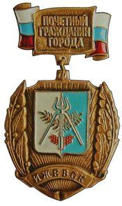 Знак, медаль почетный гражданин Ижевска.