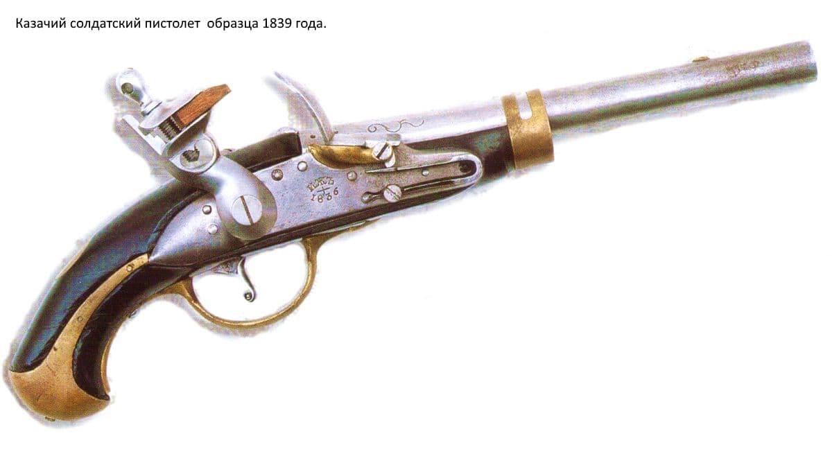 Казачий солдатский пистолет образца 1839 года. Состоял на вооружении русской армии до 1848 года. ИЖЪ1836.