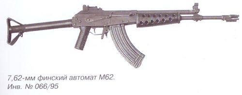 7,62 мм финский автомат М62. Инв. № 066\95