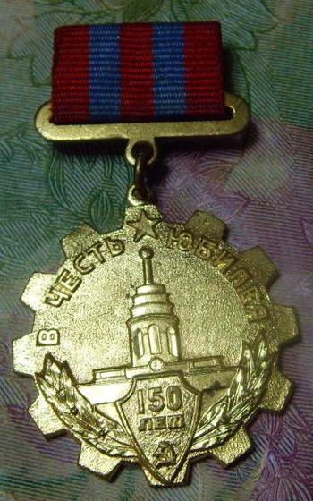 В честь юбилня 150 лет. Ижевский машиностроительный завод. 1807-1957 г.