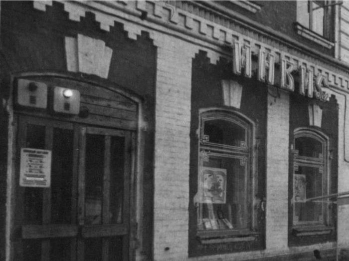 Книжный магазин «Инвис». Горького 80 Ижевск. Фото 1980-е годы.