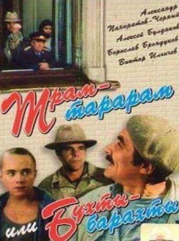 Художественный фильм - Трам-тарарам, или Бухты-барахты - почти полностью снят в Сарапуле.