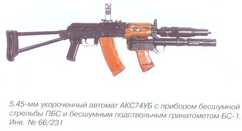 5,45 мм укороченный автомат АКС74УБ с прибором бесшумной стрельбы ПБС  бесшумным гранатометом БС-1. Инв. №66\231