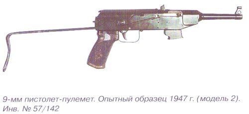 9-ммпистолет - пулемет Калашникова. Опытный образец 1947 г. (модель 2). Инв.№ 57\142.