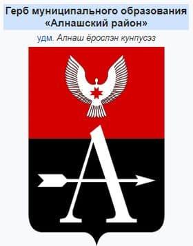 Герб Алнашского района. УР.
