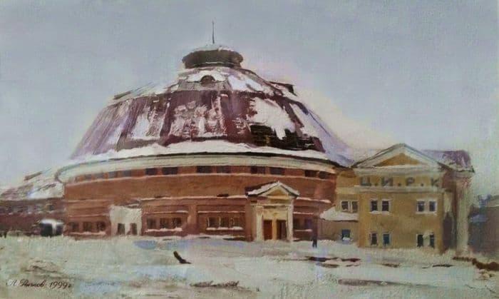 Старый Ижевский цирк в живописи. Работа А.Г.Рычкова, 1999 год