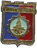Ижевск. Нагрудные значки СССР - города.