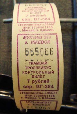 МУП ИжГЭТ. Ижевск. Контрольный билет. 7 руб.