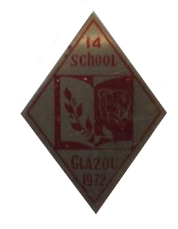 14 школа Глазов 1972. Нагрудный значок.