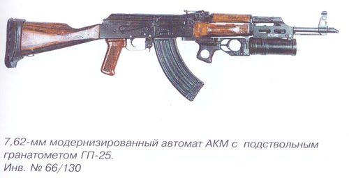 7,62 мм модернизированный автомат АКМ с подствольным гранатометом ГП-25. Инв. № 66\130