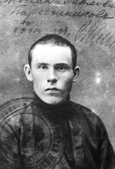 Барышников С.П. 1914 г.