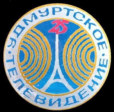 Удмуртское Телевидение 25 лет.