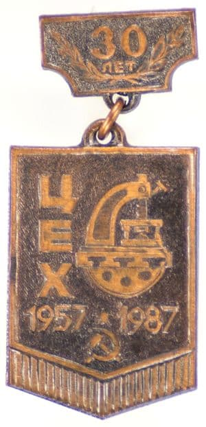 Нагрудный значок - ЦЕХ 1957 - 1987. 30 лет. Воткинск.
