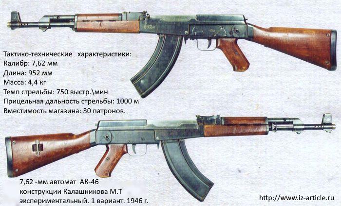 7,62 -мм автомат  АК-46 конструкции Калашникова М.Т экспериментальный 1 вариант.
