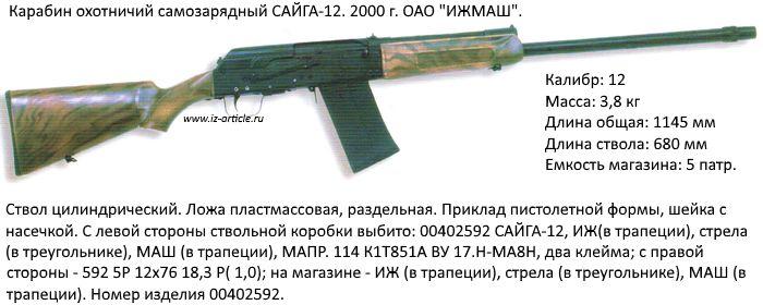Карабин охотничий  самозарядный САЙГА-12. 2000 г. ОАО ИЖМАШ